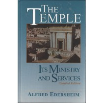 The Temple Its Ministry And Services  (1994)  Front
