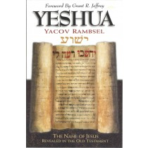 Yeshua  The Name Of Jesus Revealed In The Old Testament  (1996)  (Front)